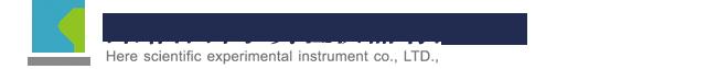 科路森科学实验仪器有限公司